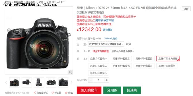 全画幅超高性价比 尼康D750仅售12050元