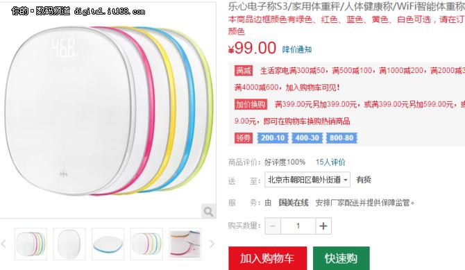 智能称重 乐心wifi智能体重秤仅售99元