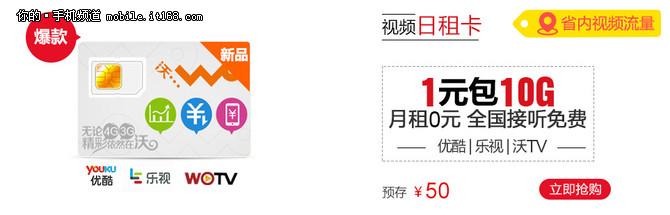 10G流量仅180元 联通上网卡优惠大促销