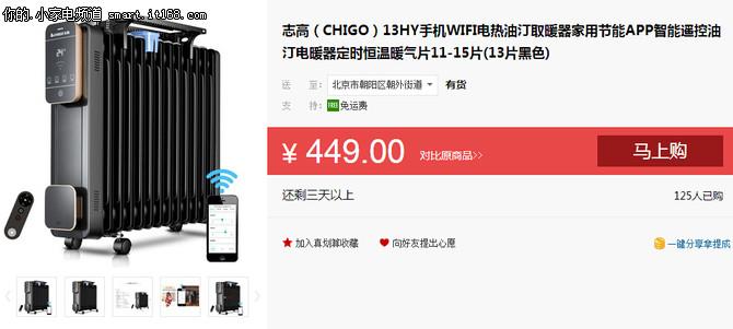 APP智能遥控 志高电热取暖器团购价449