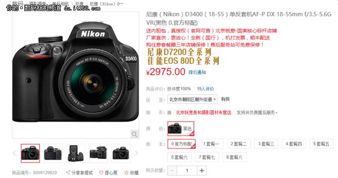 一代热销机型 尼康D7100仅售5520元