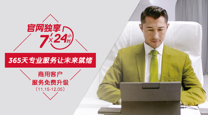 戴尔官网独享7*24小时服务免费升级