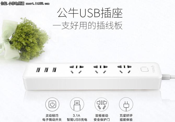 USB快充 公牛智能插线板团购价仅需49元