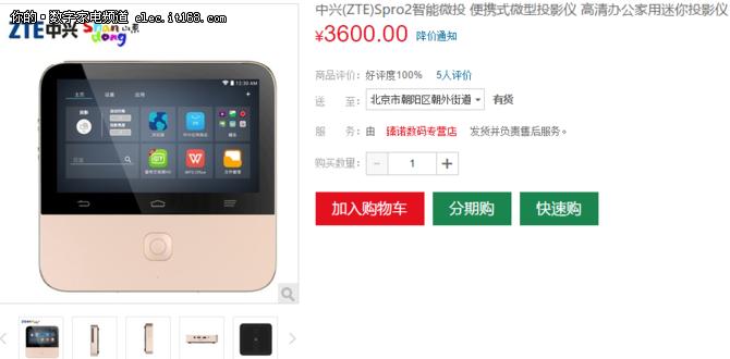 巨屏高清 中兴智能迷你投影仪售价3600