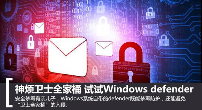 WIN10发力通杀杀毒软件 解读Defender