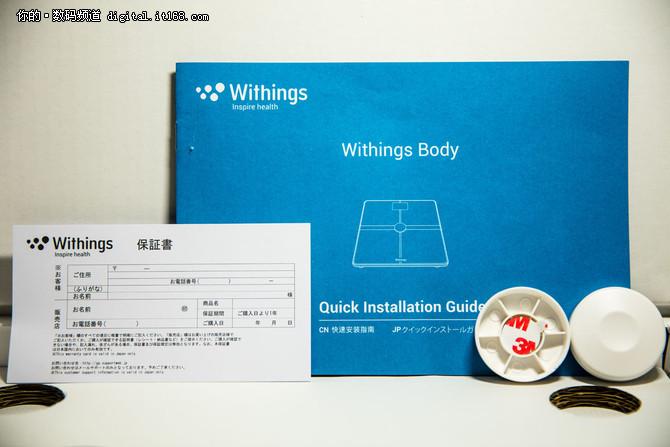 健康管家 Withings BODY智能体重秤体验