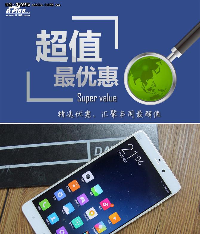 小米Note白菜价888元 本周超值手机汇总