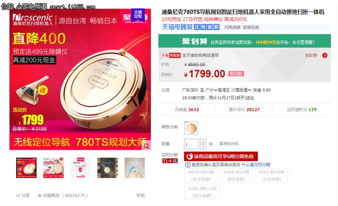 节后返场狂送 浦桑尼克780TS冰点价发售