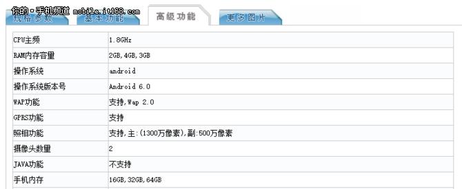 与魅蓝X同时发布 魅蓝Note 5现身工信部