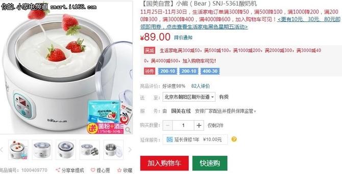 美味酸奶DIY 小熊米酒酸奶机仅售89元
