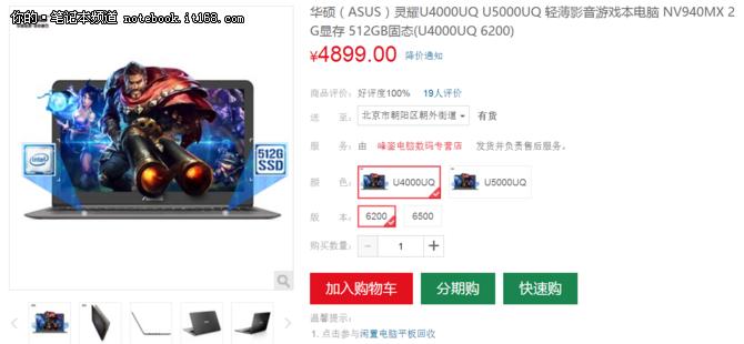 512GB固态轻薄影音本 华硕U4000仅4899