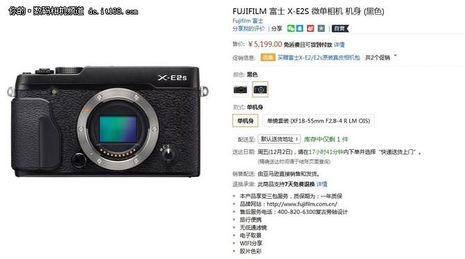 沿袭复古造型 富士 X-E2S数码相机 热销