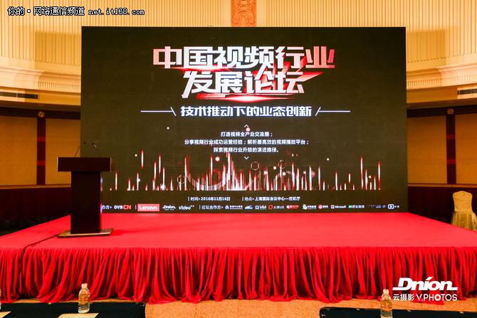 第一届中国视频行业发展论坛召开