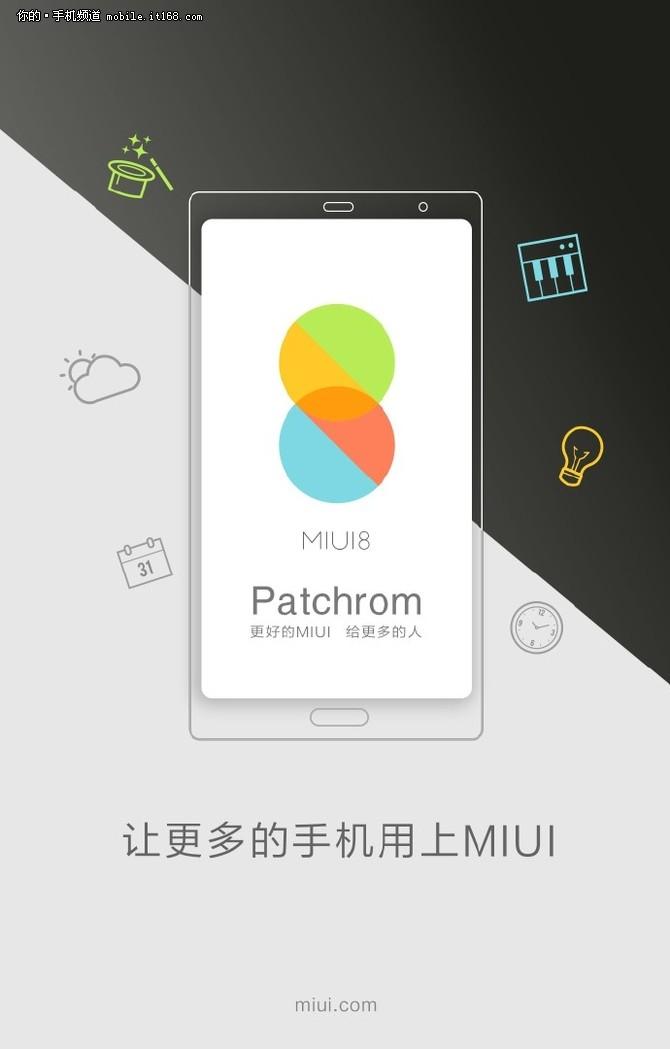 更多机型将适配 MIUI 8发布Patchrom