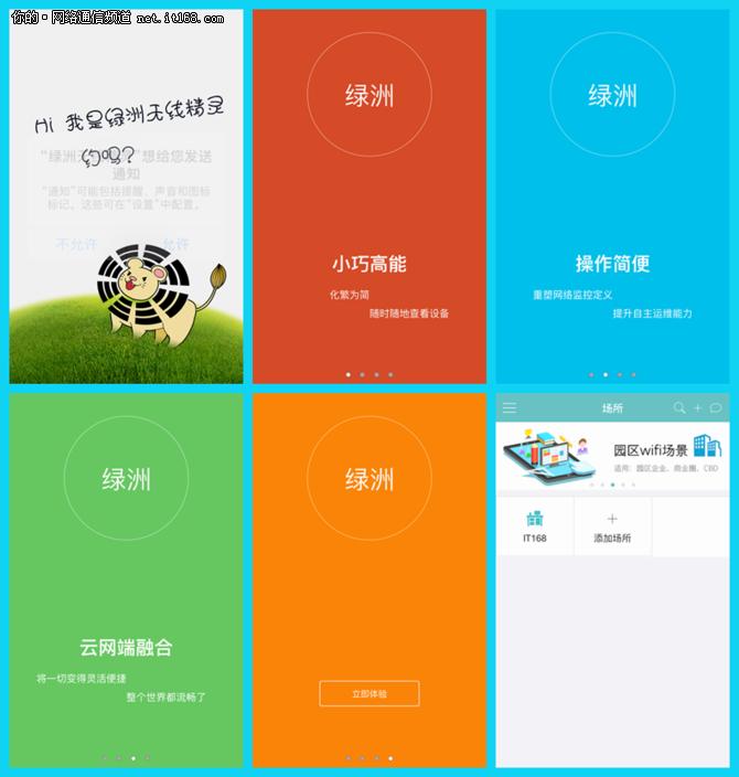 绿洲平台之广告应用模块