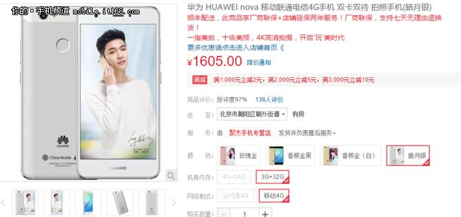 竟然直降700元 华为nova最低仅1605元