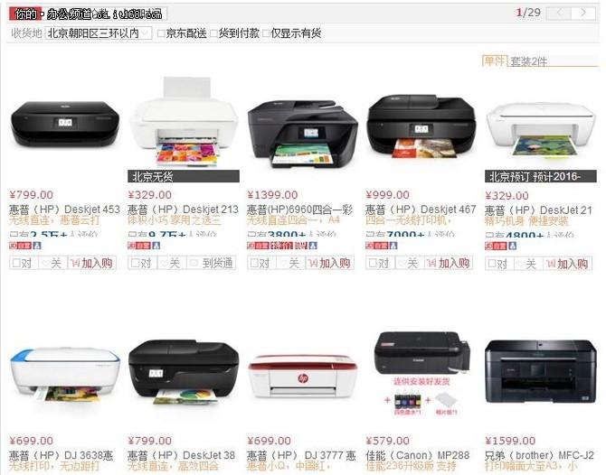 2000元内彩色喷墨一体机销量TOP10推荐