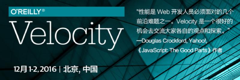 Velocity China2016大会 12月北京等你