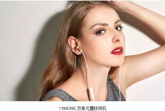 1MORE双单元圈铁耳机评最好双单元耳机