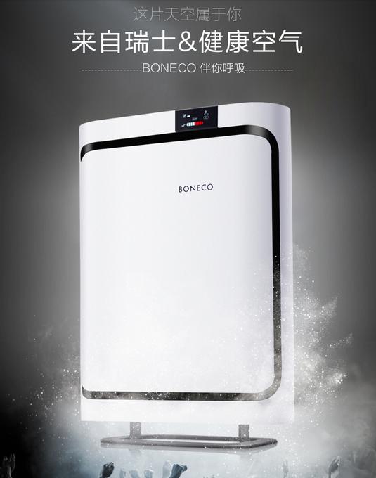 博瑞客Boneco瑞士风空气净化器P500如何