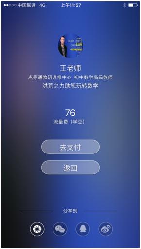 老师好App新版评测 新增智能教具功能