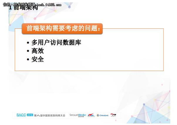 华胜信泰李海翔:数据库引擎技术架构