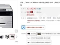 实用能手 佳能MF621Cn彩激一体机售3140