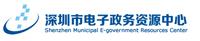 深圳市电子政务资源中心升级网络安全