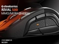 赛睿RIVAL500京东上市 新品震撼价539元