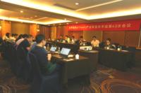 宽带集群产业联盟会议在深圳成功召开