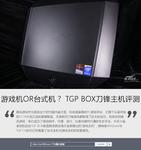 游戏机OR台式机? TGP BOX刀锋主机评测