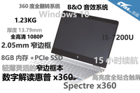 轻薄灵活窄边框 数字解读Spectre x360