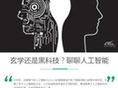 玄学还是黑科技?聊一聊火热的人工智能