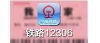 12306客户端改版 4大功能上线/支持选座