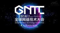 全球网络大咖齐聚北京 GNTC大会7日开幕