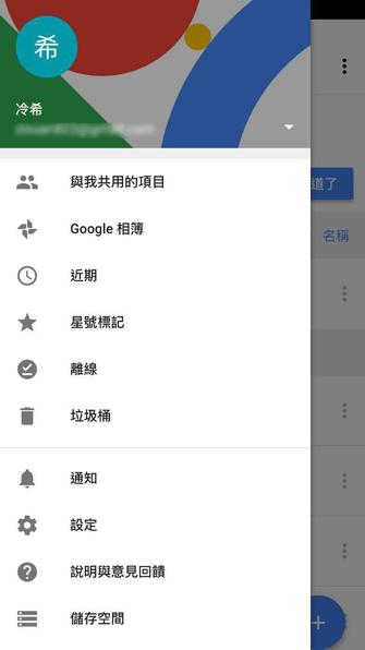 好消息 Google Drive可备份iPhone资料