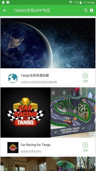 性能与系统特色:Tango应用