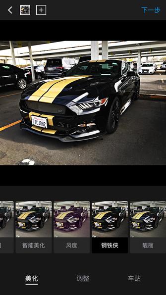智能3D拍摄技术 车伯乐产品发布