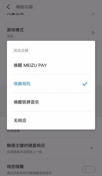 魅友可以欢呼了 meizu Pay正在内测