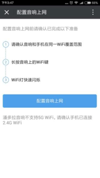 互联网音箱的5个优点 你是必须要知道