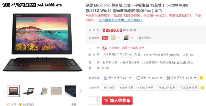 顶级二合一设备 联想Miix5 Pro仅6999元