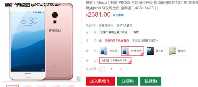 让位真旗舰 魅族PRO 6s特惠2381元