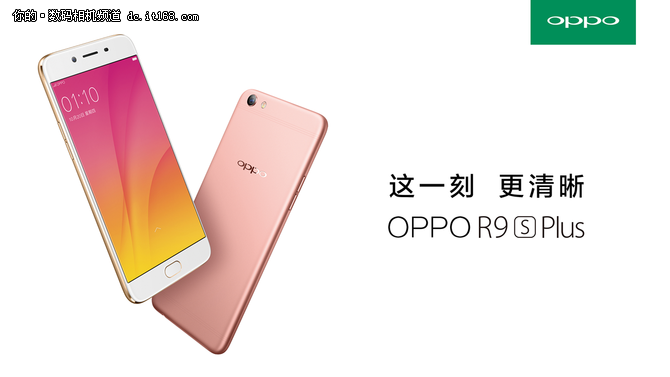 OPPO R9s Plus上市 OIS+让清晰再升级