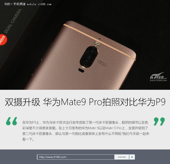 双摄升级 华为Mate9 Pro拍照对比华为P9