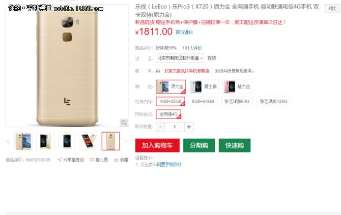 性价比最高的骁龙旗舰 乐Pro3仅售1811
