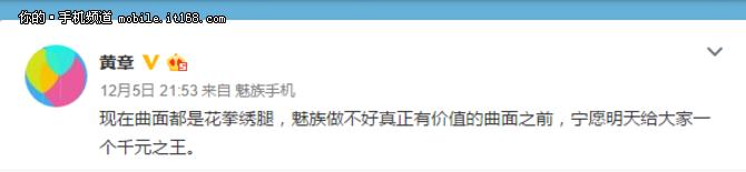 黄章否认今天发布魅族四曲面手机