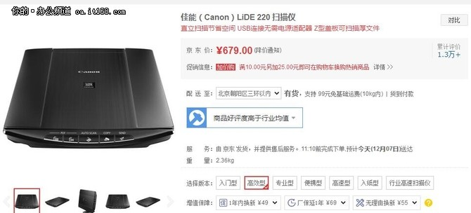 高效数字化 千元级平板式扫描仪推荐