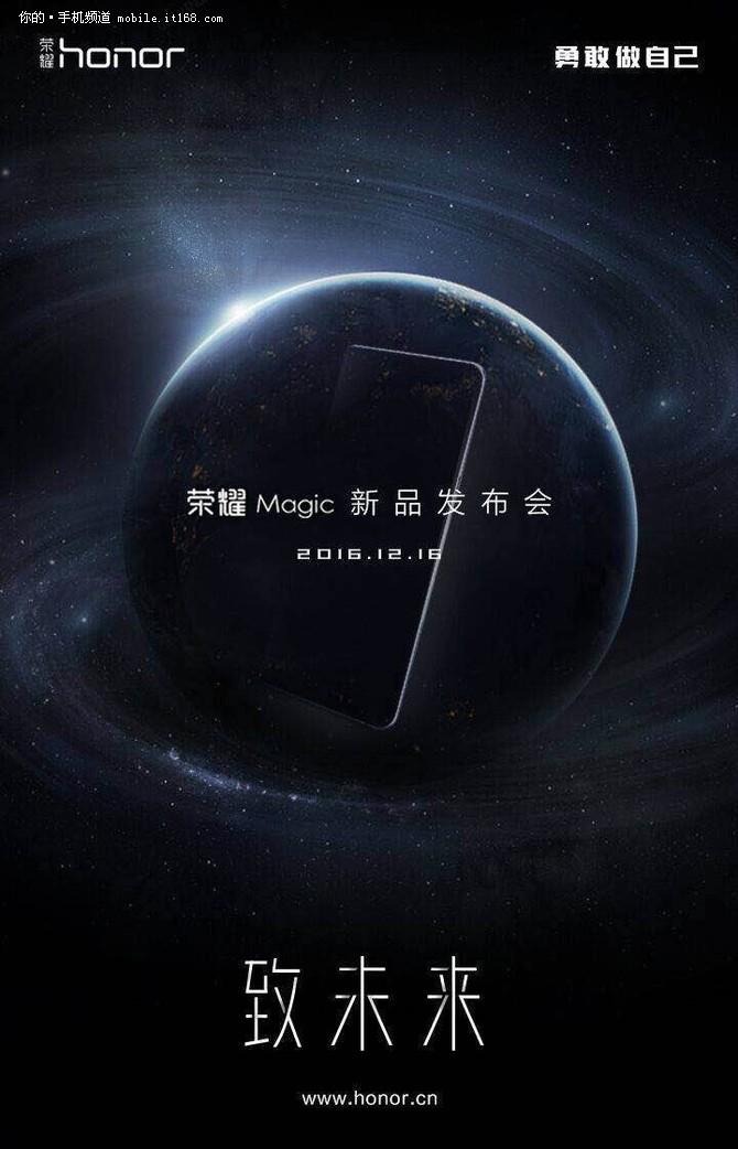 官方确定:荣耀Magic新品将于16日发布