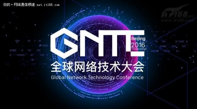 GNTC大会开幕 新华三阐述新网络视角
