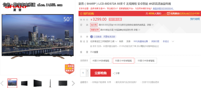 预约享福利 55寸4K超清电视抢购价3898